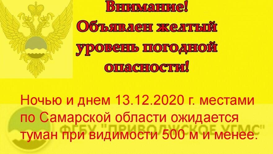 В Самарской области продлили желтый уровень опасности из-за тумана