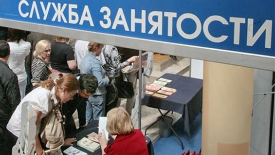 В Самарской области на учет безработных поставят по телефону