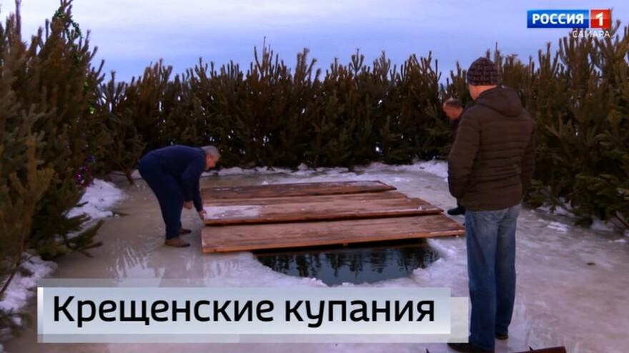 """""""Вести Самара"""" 14 января 9:00: где в Самаре можно будет безопасно окунуться в прорубь на Крещение"""