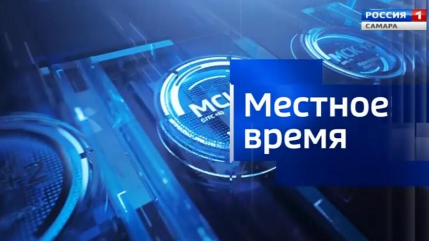 """""""Вести Самара"""": в Самарской области объявлен желтый уровень опасности"""