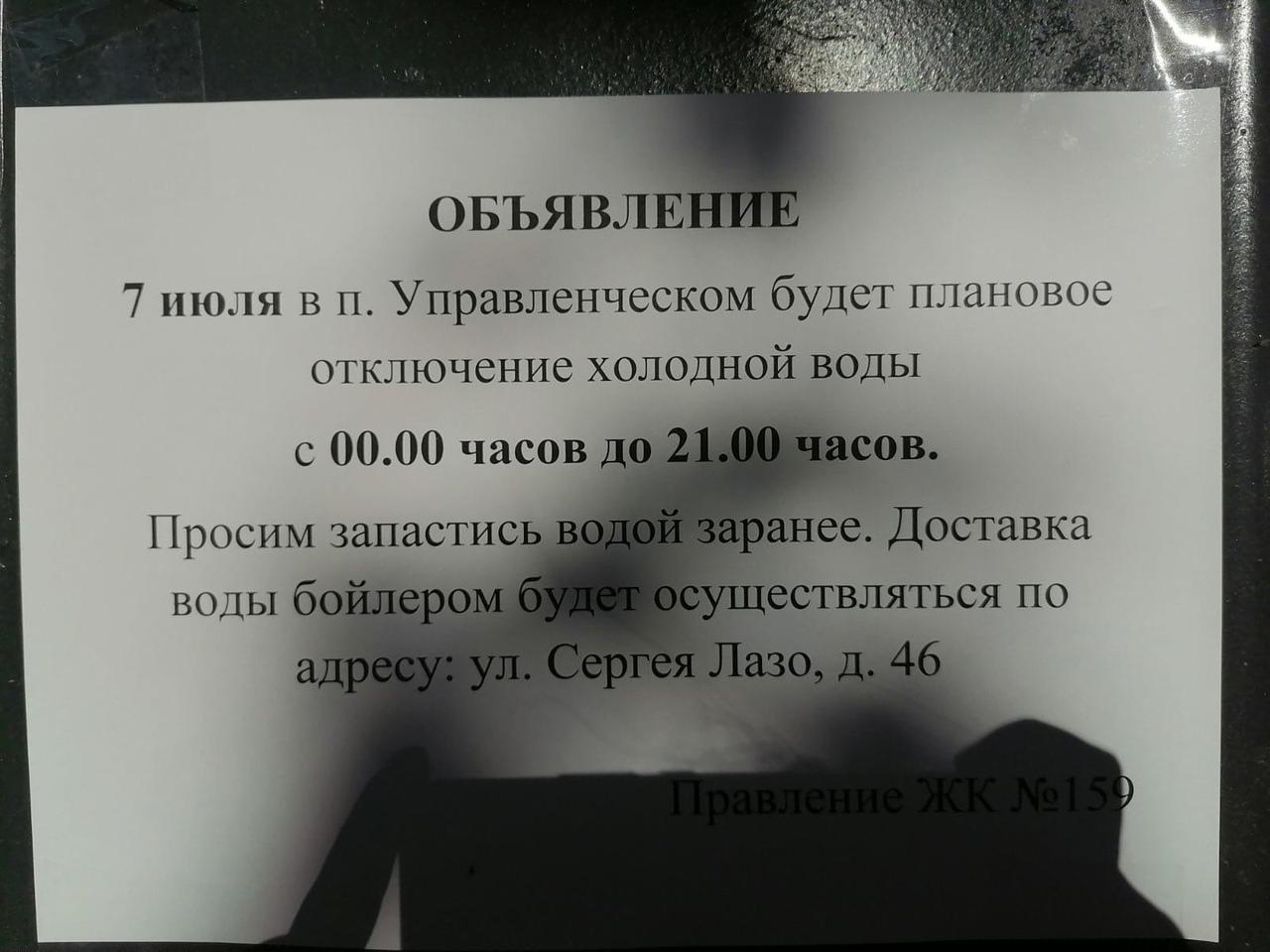 В поселке Управленческий в Самаре 7 июля 2021 года отключат холодную воду