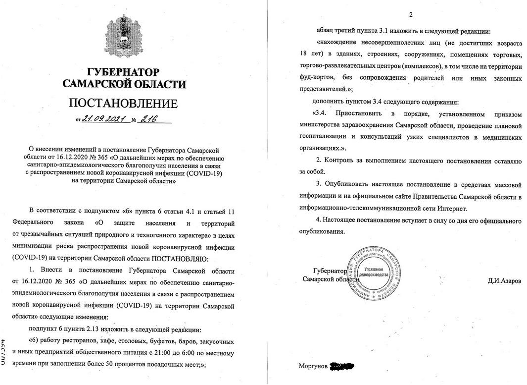 Срочно! Самарский губернатор подписал постановление о введение коронавирусных ограничений на территории области с 22 сентября