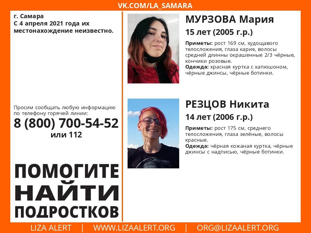 В Самаре ищут пропавших 4 апреля школьников с цветными волосами