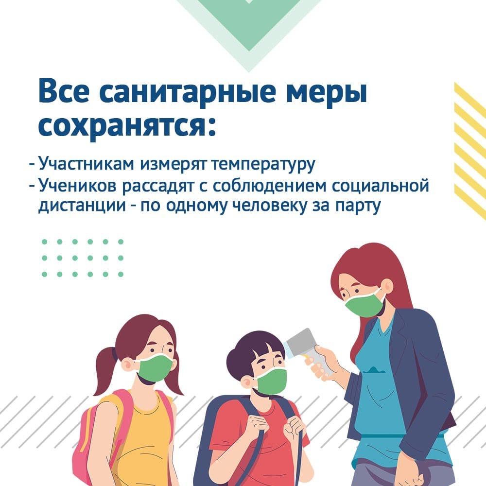Минобр Самарской области сообщил о мерах антиковидной безопасности на экзаменах