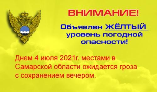 В Самарской области 4 июля весь день и вечером ожидаются грозы