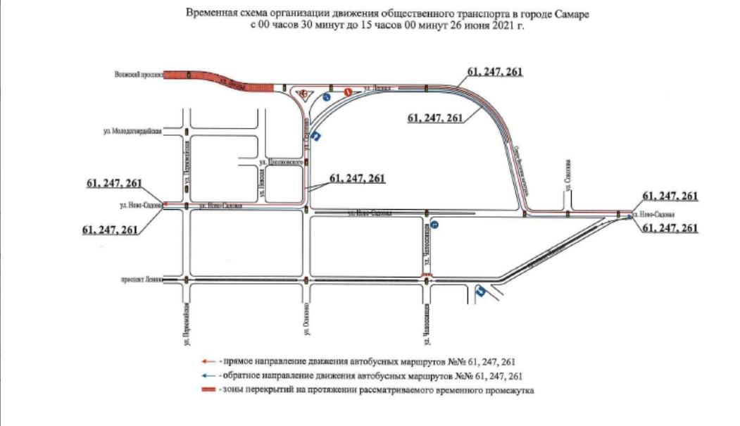 В Самаре из-за фестиваля духовых оркестров 26 июня 2021 года перекроют движение по Волжскому проспекту