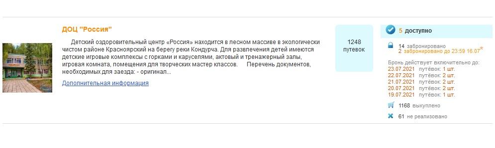 """В Самарской области проверили летние детские лагеря, """"Россия"""" вновь будет принимать детей, но с суточным опозданием"""
