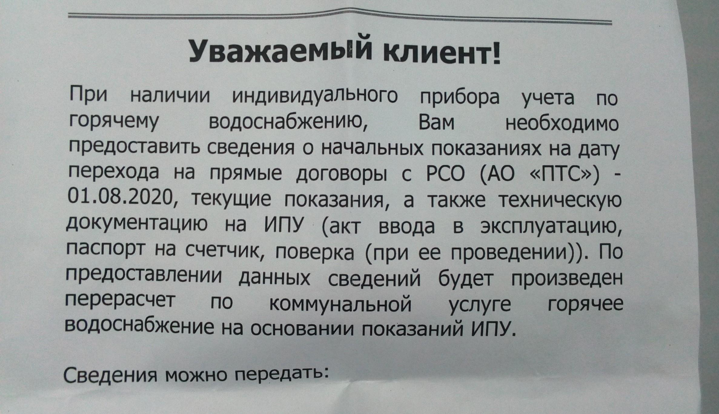 Самарцам начали приходить двойные квитанции за услуги ЖКХ