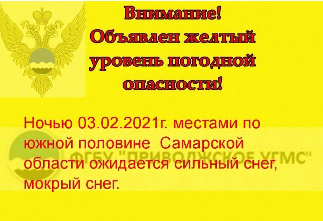 Сильный снег и гололедица: в Самарской области объявлен желтый уровень опасности