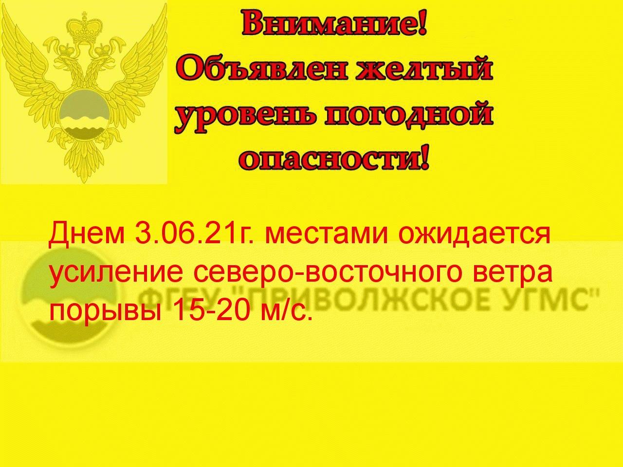 В Самарской области 3 июня ожидается шквалистый ветер с порывами до 20 метров в секунду