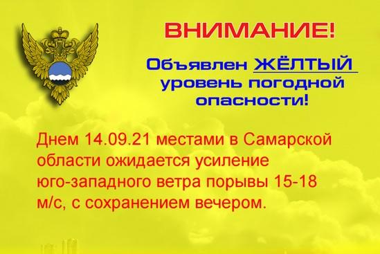 +26 и сильный ветер: в Самарской области объявили штормовое предупреждение