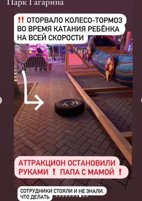 В Самаре в Парке Гагарина ребенок едва не вылетел с аттракциона