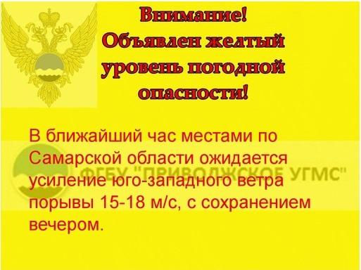 В Самарской области усилится ветер - объявлен желтый уровень опасности