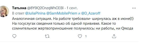 В Самарской области вакцинированные пожаловались на задержки с выдачей QR-кодов