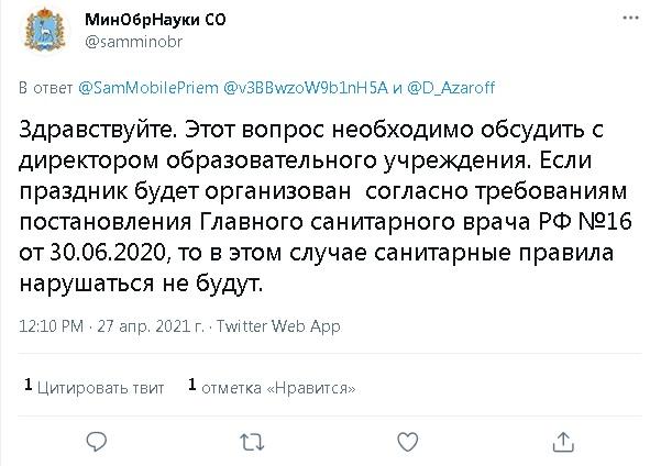 Самарское Минобрнауки обозначило условия проведения выпускных и последних звонков