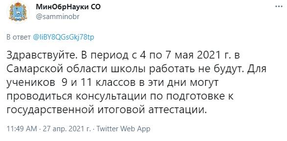 В Минобре Самарской области рассказали, как будут работать школы между праздниками с 4 по 7 мая
