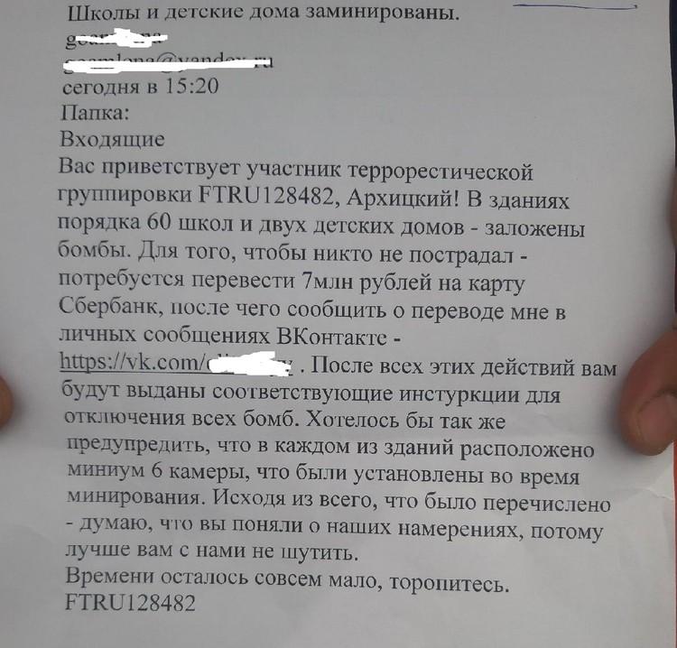В Самаре неизвестный сообщил 22 апреля о минировании школ и потребовал деньги