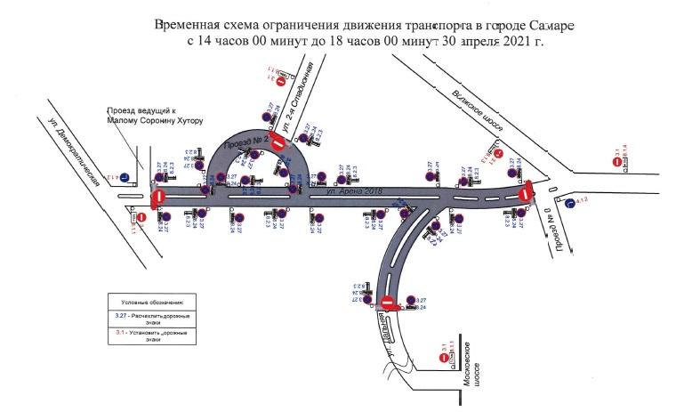 В Самаре из-за первенства по велоспорту 30 апреля закроют дороги у «Солидарность Арены»