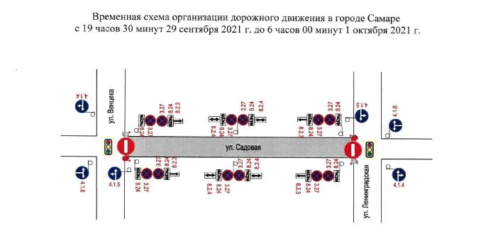 Внимание: с 29 сентября 2021 года в Самаре перекрывается проезд по улице Садовой