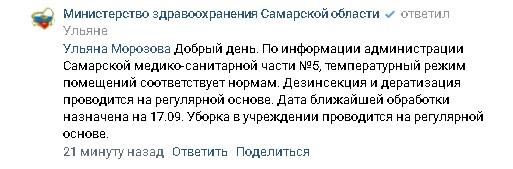 «Холодно и тараканы»: самарцы пожаловались на состоянии больницы в Кировском районе