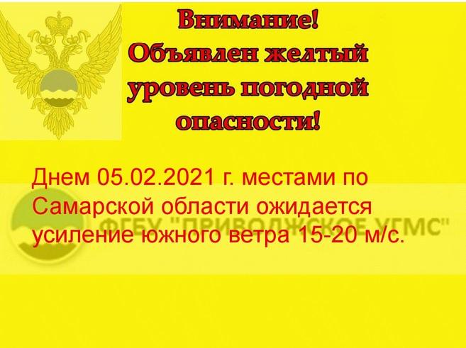 Туман и ветер: в Самарской области снова объявлен желтый уровень погодной опасности