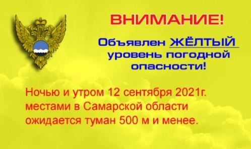 Самарскую область 12 сентября накроет сильным туманом