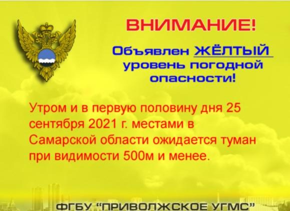 Самарскую область 25 сентября 2021 года накрыл туман