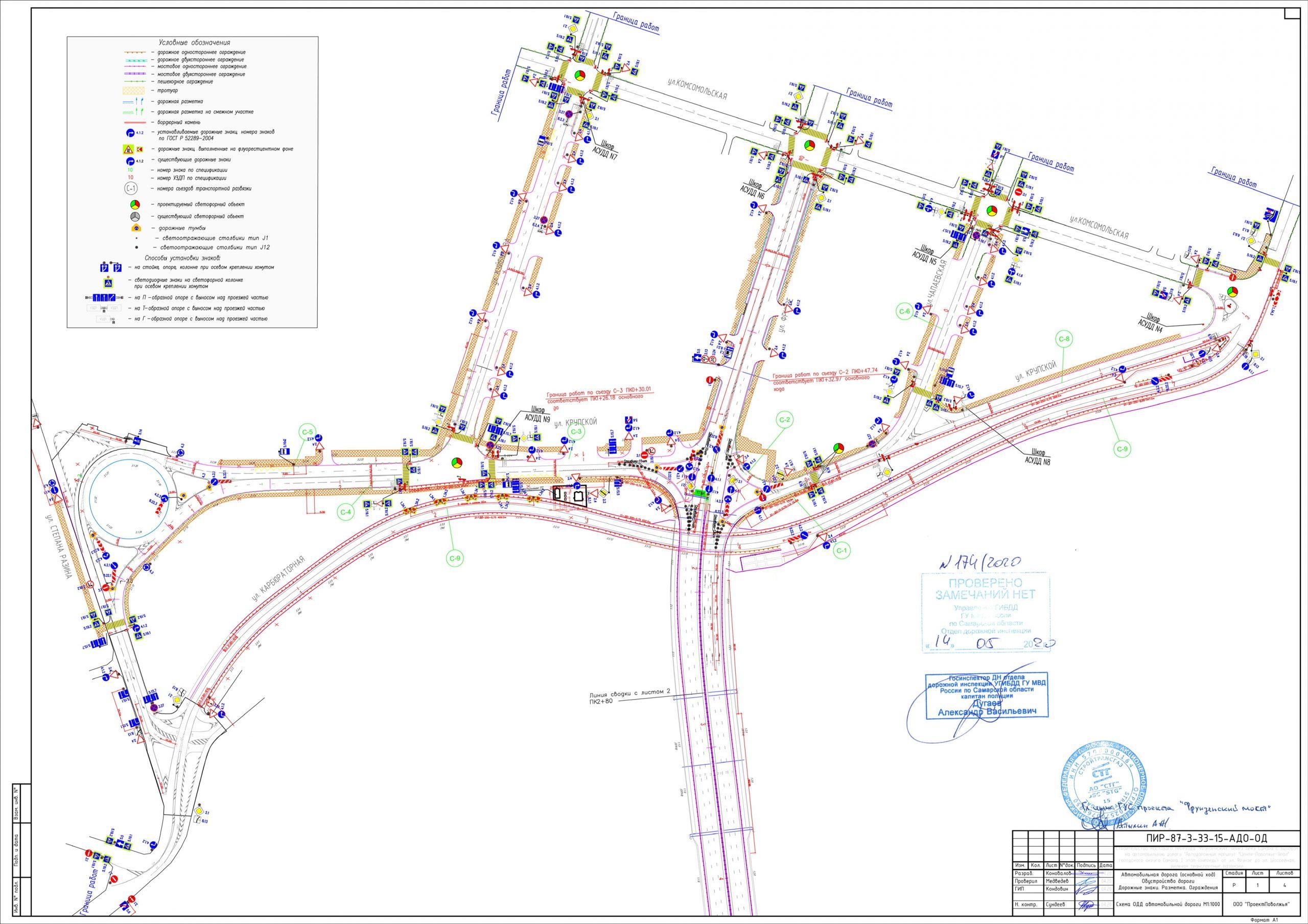 В Самаре 27 августа откроют движение по развязке Фрунзенского моста