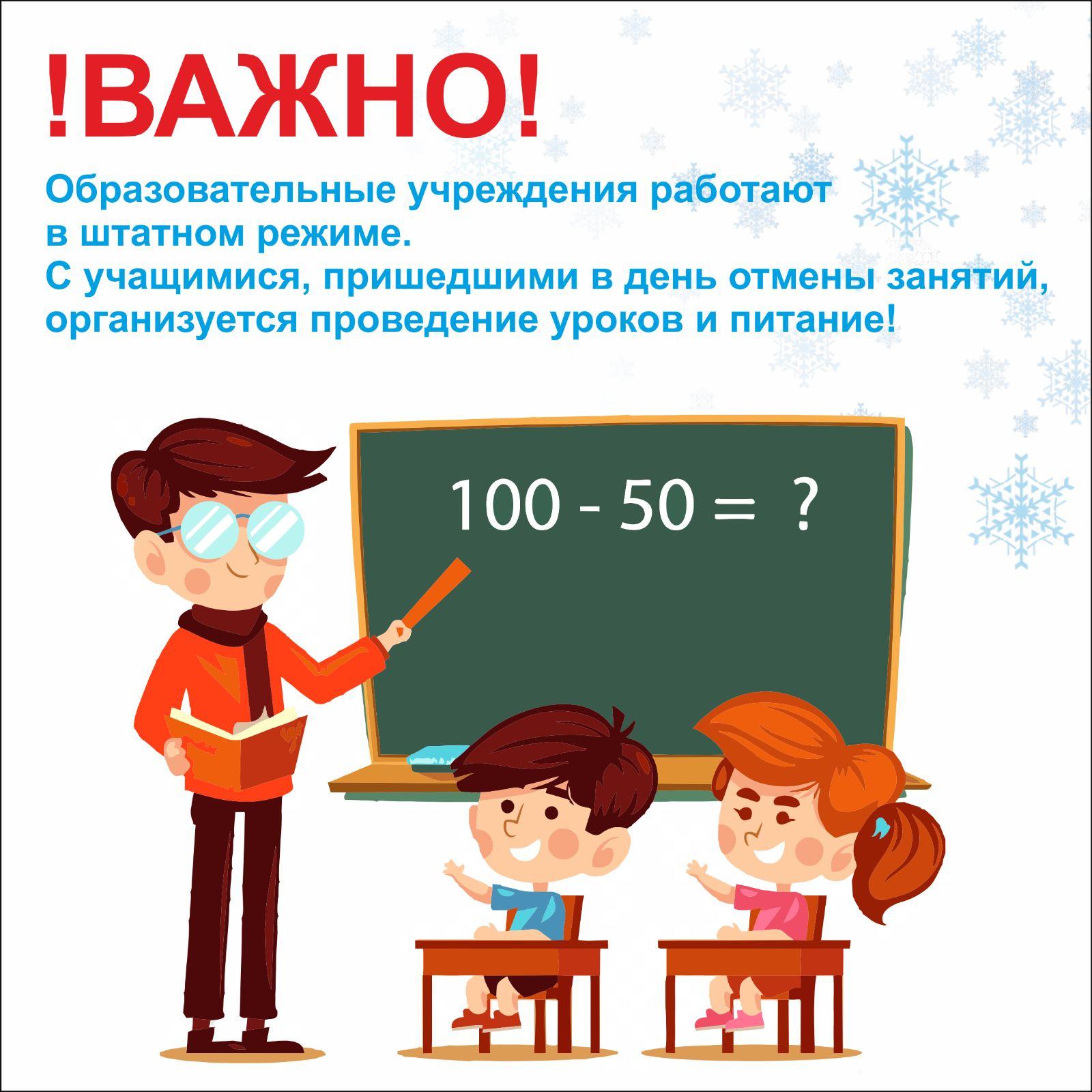 В Самаре школьников из-за морозов до -33 градусов распустили по домам