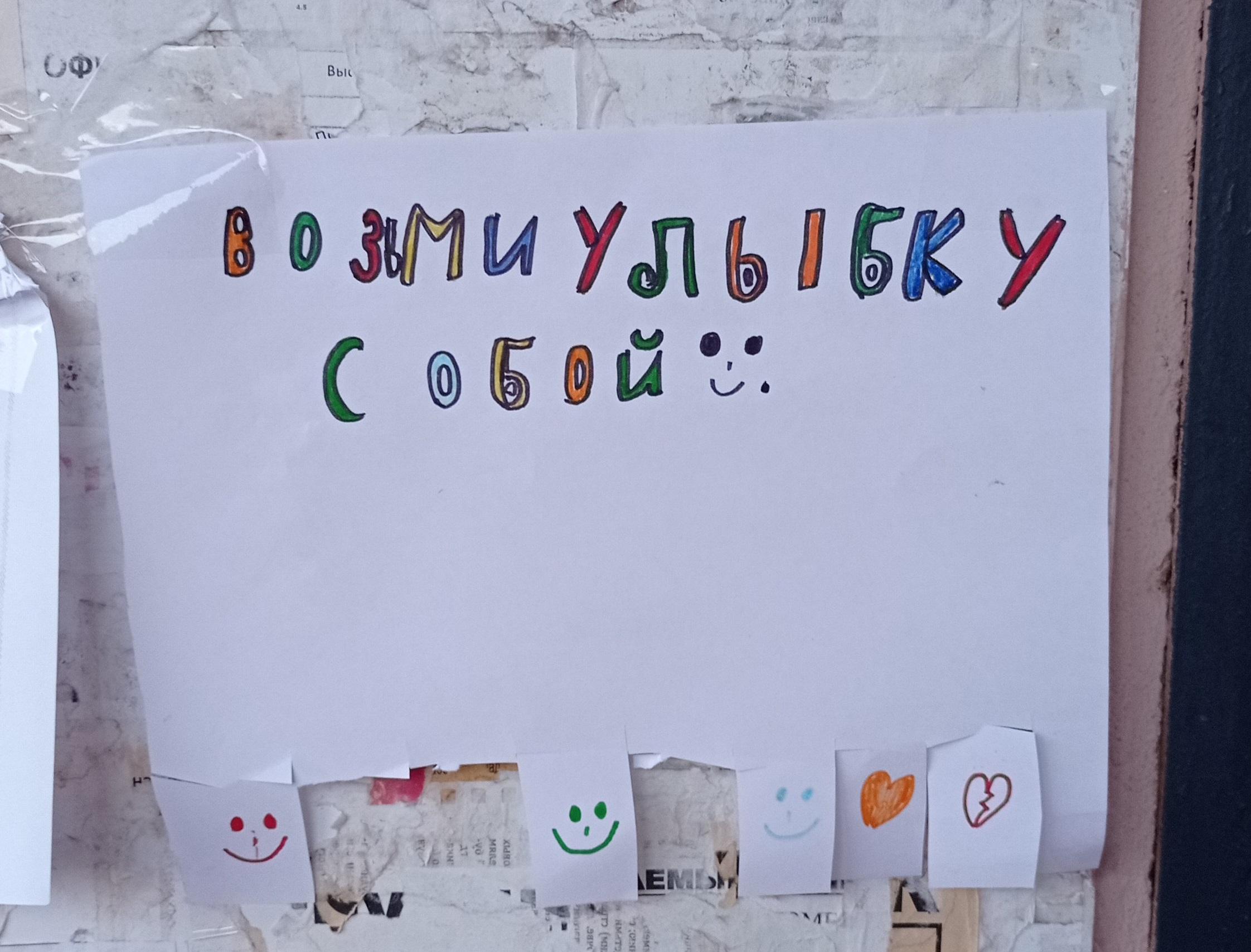 Самарские дети придумали ошибочный способ поднять взрослым настроение