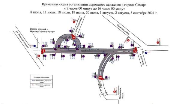 В Самаре 1 и 2 августа 2021 года перекроют несколько улиц из-за чемпионата по велоспорту