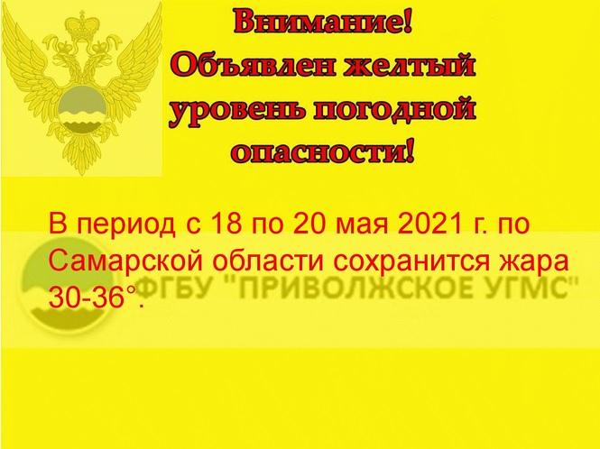 В Самарской области станет еще жарче: ожидается +36 градусов