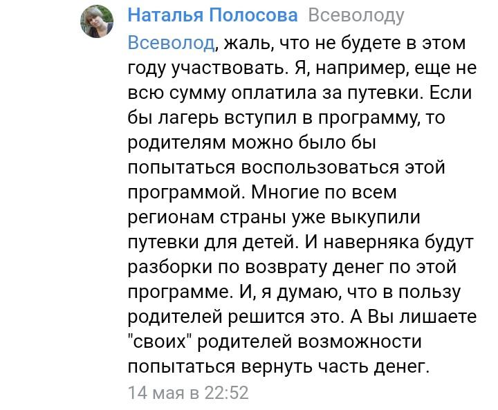 Кэшбек за детские путёвки в лагеря Самарской области можно будет получить до 15 сентября