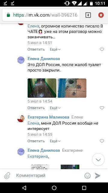 """Стало известно, почему в Самарской области закрыли детский лагерь """"Россия"""""""