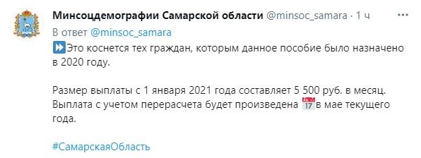 Родителям Самарской области пересчитали размер ежемесячной выплаты на детей до 7 лет