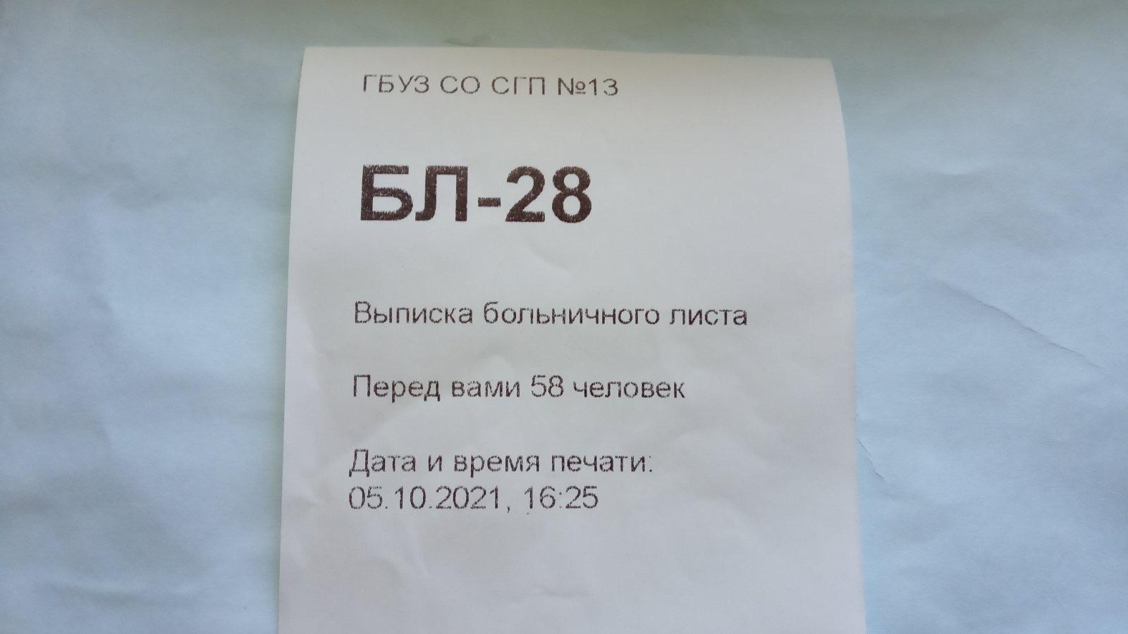 Минздрав Самарской области сообщил о нехватке врачей-терапевтов в поликлиниках