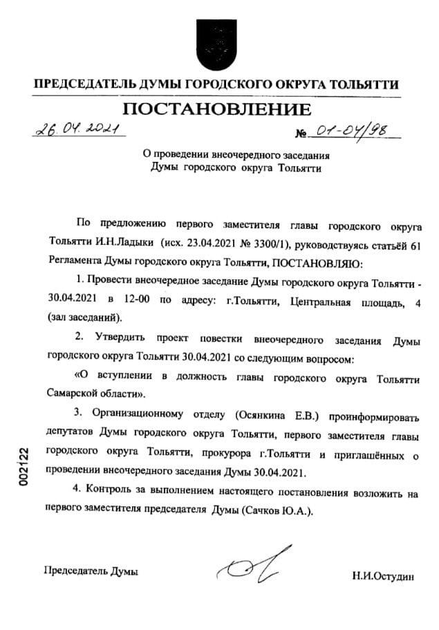 Николай Ренц вступит в должность главы Тольятти 30 апреля