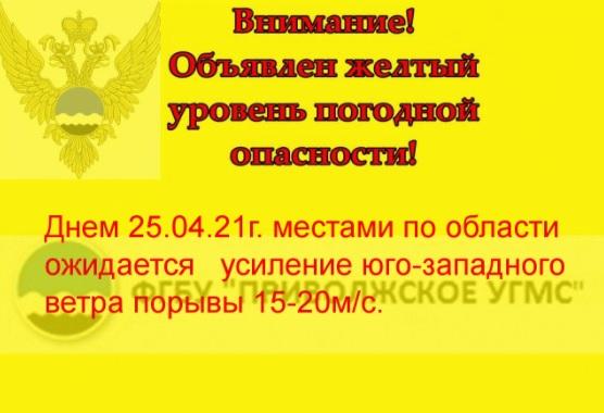 Штормовое предупреждение: в Самарской области усилится ветер