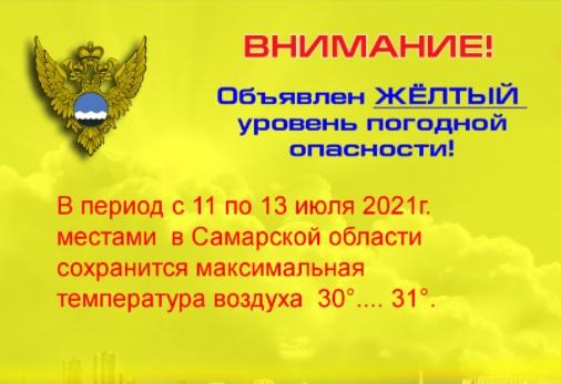 В Самарской области с 11 по 13 июля 2021 года воздух прогреется до +31 градуса