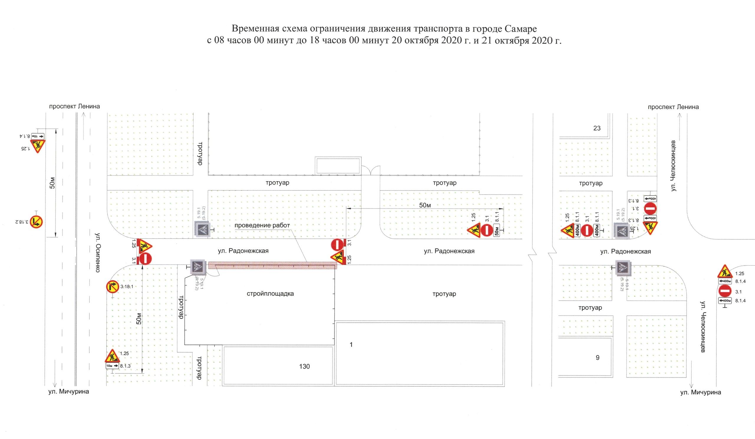 В Самаре на два дня ограничат движение по улице Радонежской