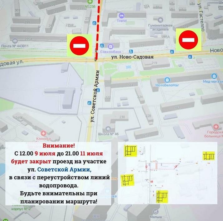 В Самаре перекроют движение по улице Советской Армии с 9 по 11 июля 2021 года