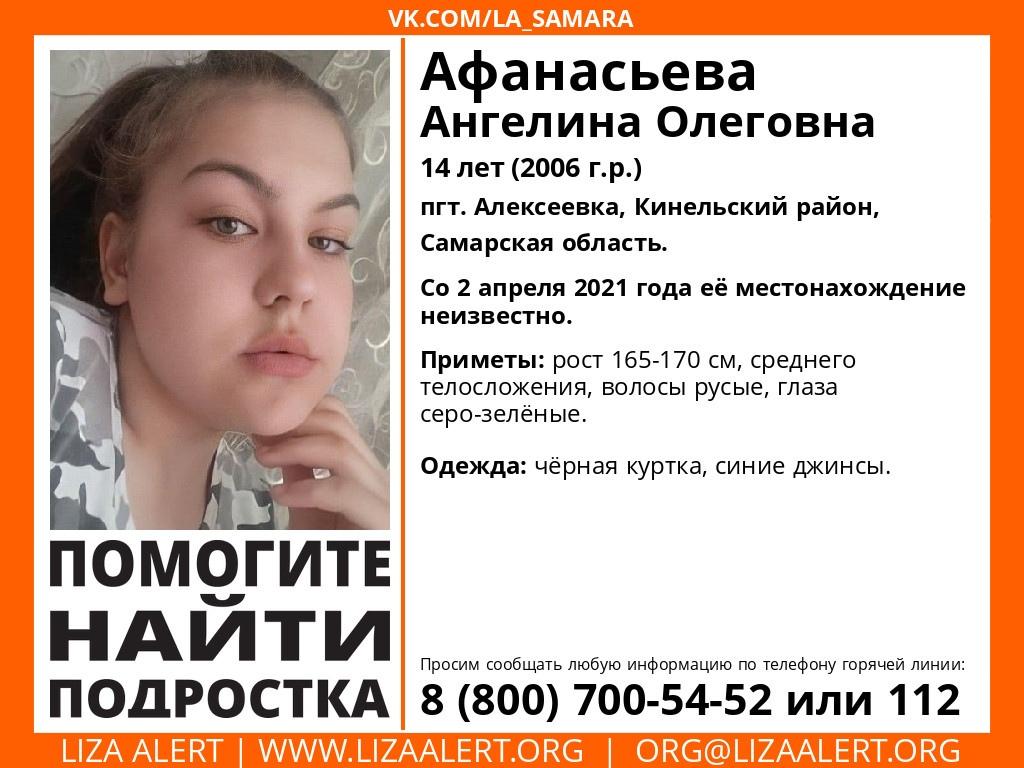 Работа для девушки 14 лет в самаре девушки модели в рубцовск