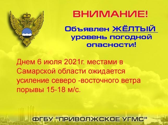 В Самарской области 6 июля 2021 года будет дуть сильный ветер