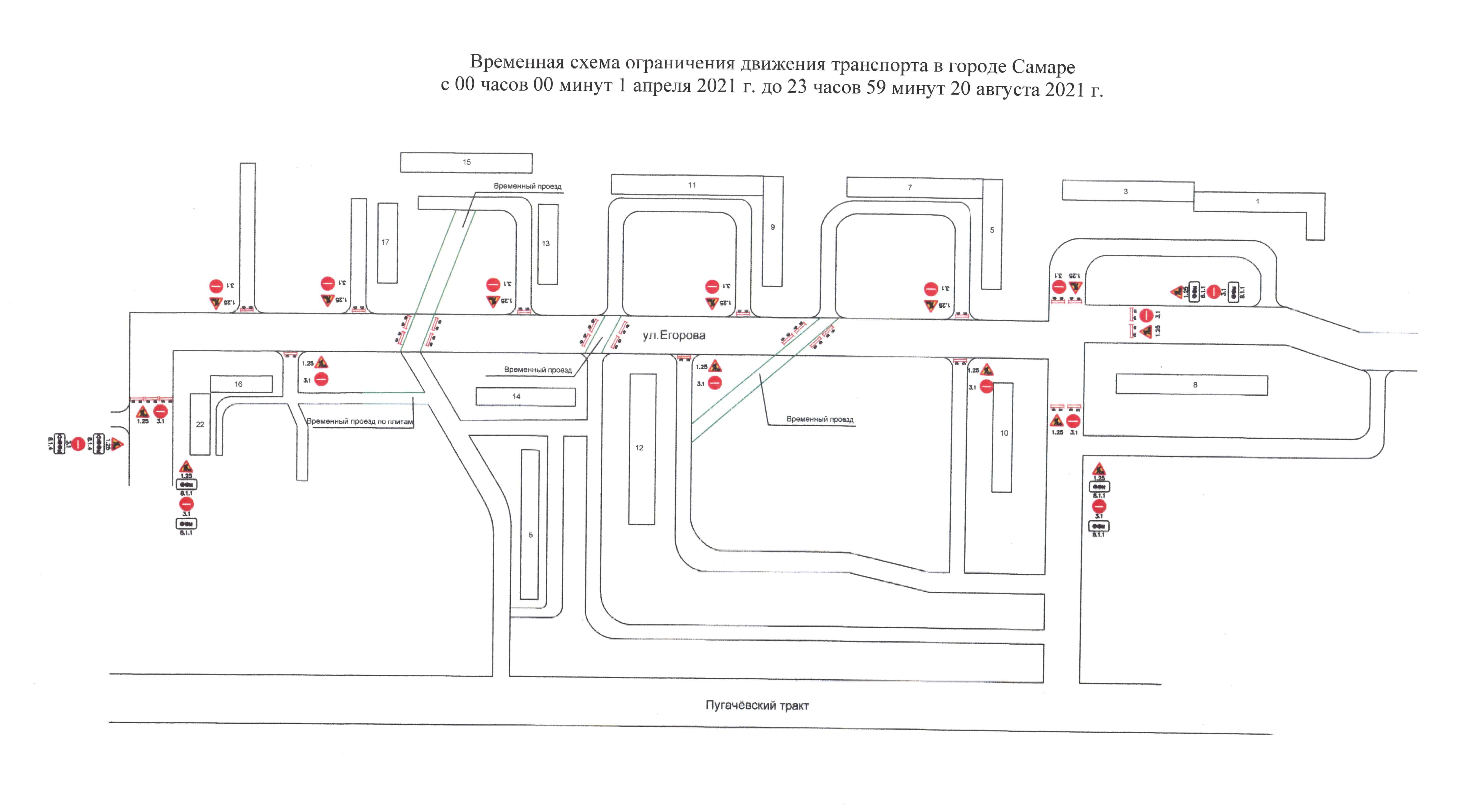 В Самаре с 1 апреля по 20 августа перекроют улицу Егорова от дома №8 до №22