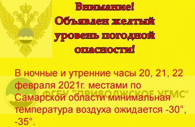 Снова желтый уровень опасности: в Самарской области ударят морозы до -35 градусов