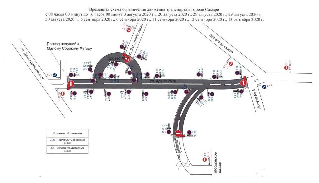 У самарского стадиона «Самара - Арена» перекроют движение и запретят парковку: план перекрытия