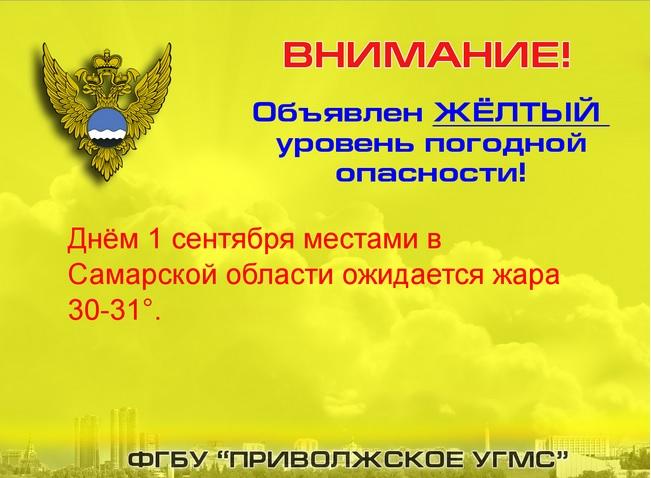 В Самарской области 1 сентября 2021 года будет очень жарко