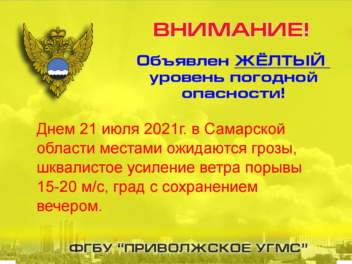 В Самарской области жёлтый уровень опасности объявлен на 21 июля 2021 года