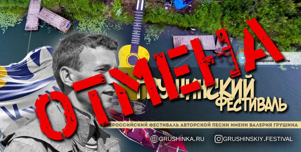 Грушинский фестиваль в Самарской области в 2021 году отменили из-за коронавируса