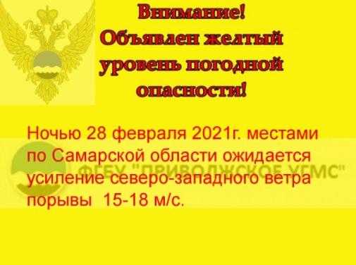 В Самарской области в ночь на 28 февраля ожидается шторм